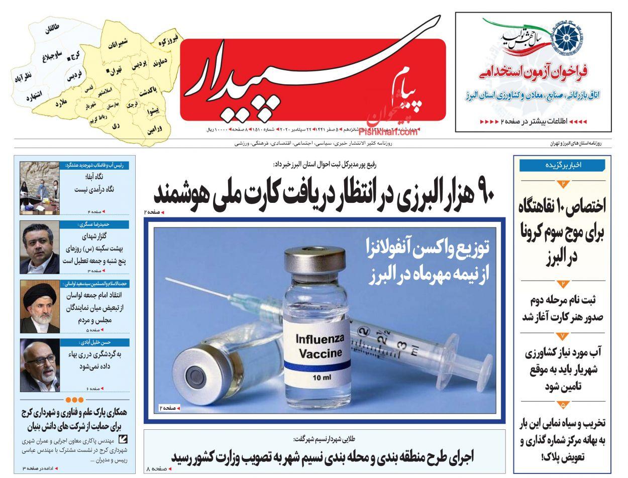 عناوین اخبار روزنامه پیام سپیدار در روز چهارشنبه ۲ مهر