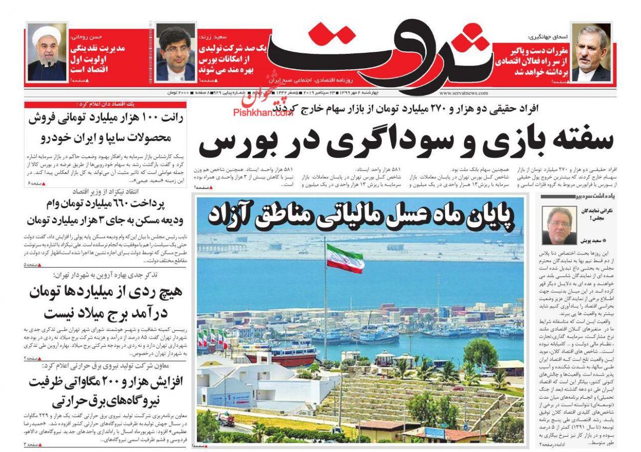 عناوین اخبار روزنامه ثروت در روز چهارشنبه ۲ مهر