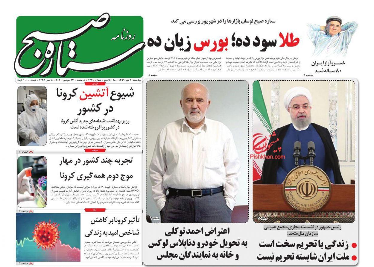 عناوین اخبار روزنامه ستاره صبح در روز چهارشنبه ۲ مهر