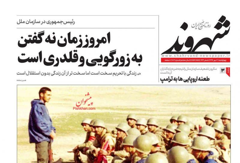 عناوین اخبار روزنامه شهروند در روز چهارشنبه ۲ مهر