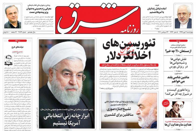عناوین اخبار روزنامه شرق در روز چهارشنبه ۲ مهر
