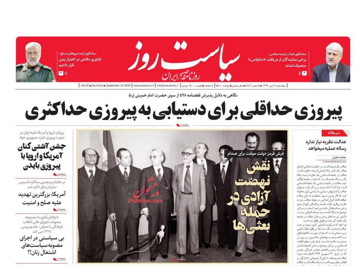 عناوین اخبار روزنامه سیاست روز در روز چهارشنبه ۲ مهر