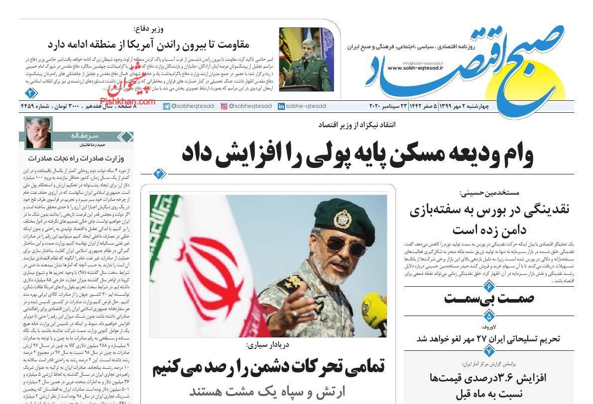 عناوین اخبار روزنامه صبح اقتصاد در روز چهارشنبه ۲ مهر