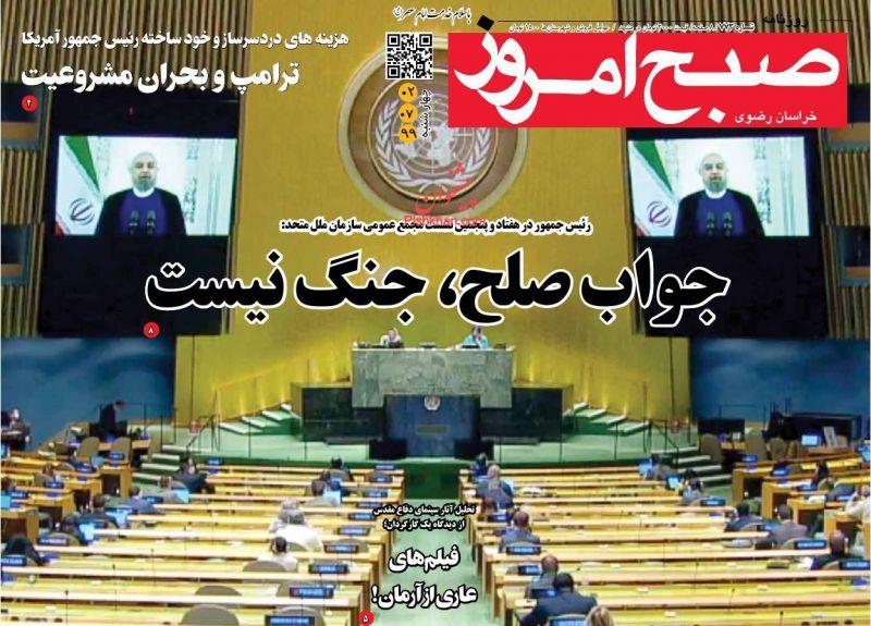 عناوین اخبار روزنامه صبح امروز در روز چهارشنبه ۲ مهر