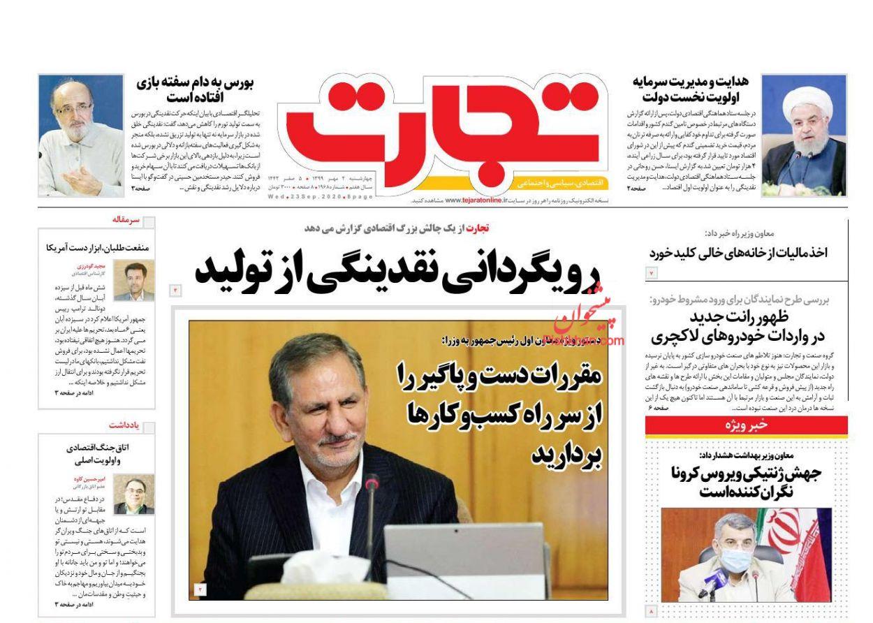عناوین اخبار روزنامه تجارت در روز چهارشنبه ۲ مهر