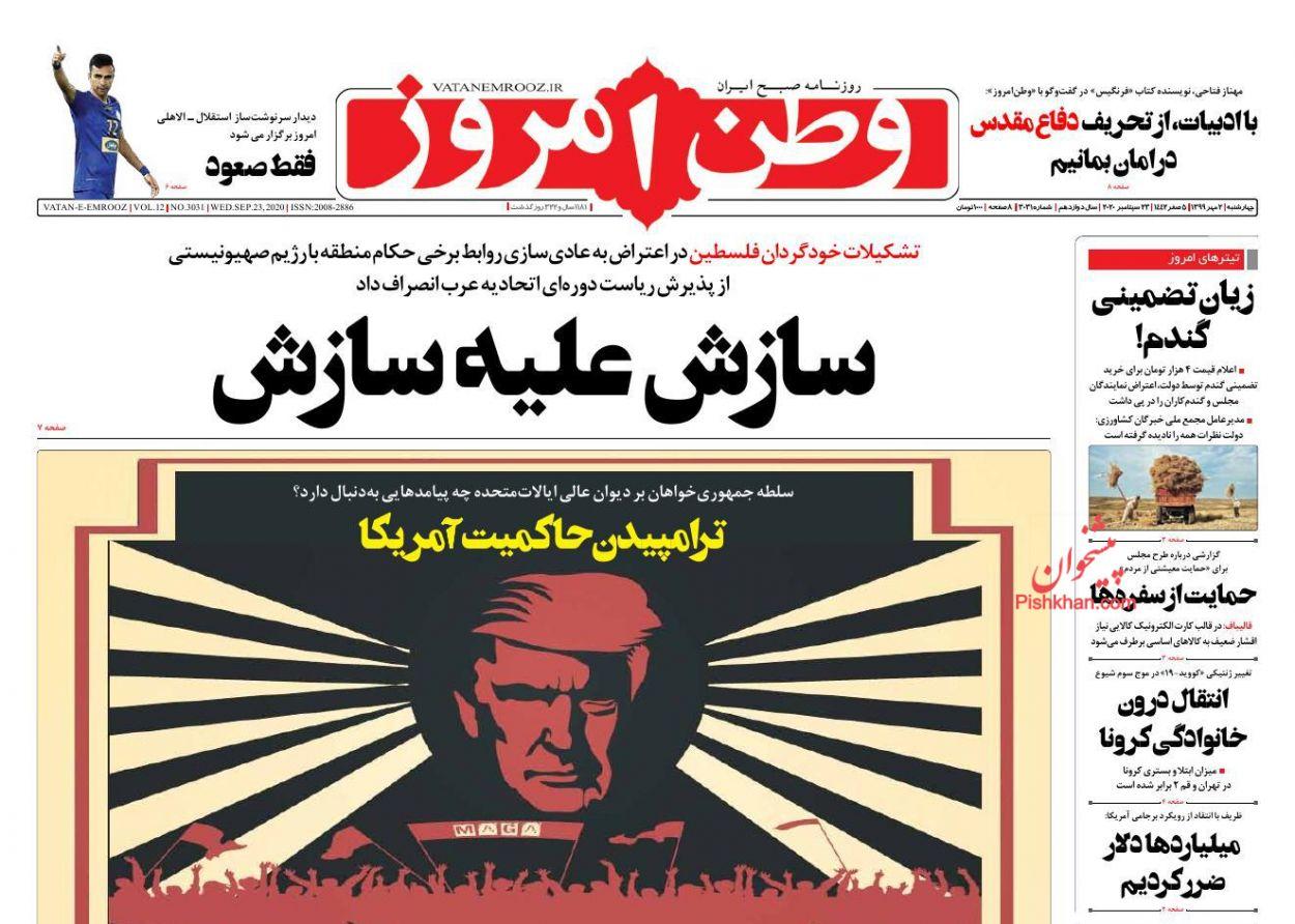 عناوین اخبار روزنامه وطن امروز در روز چهارشنبه ۲ مهر