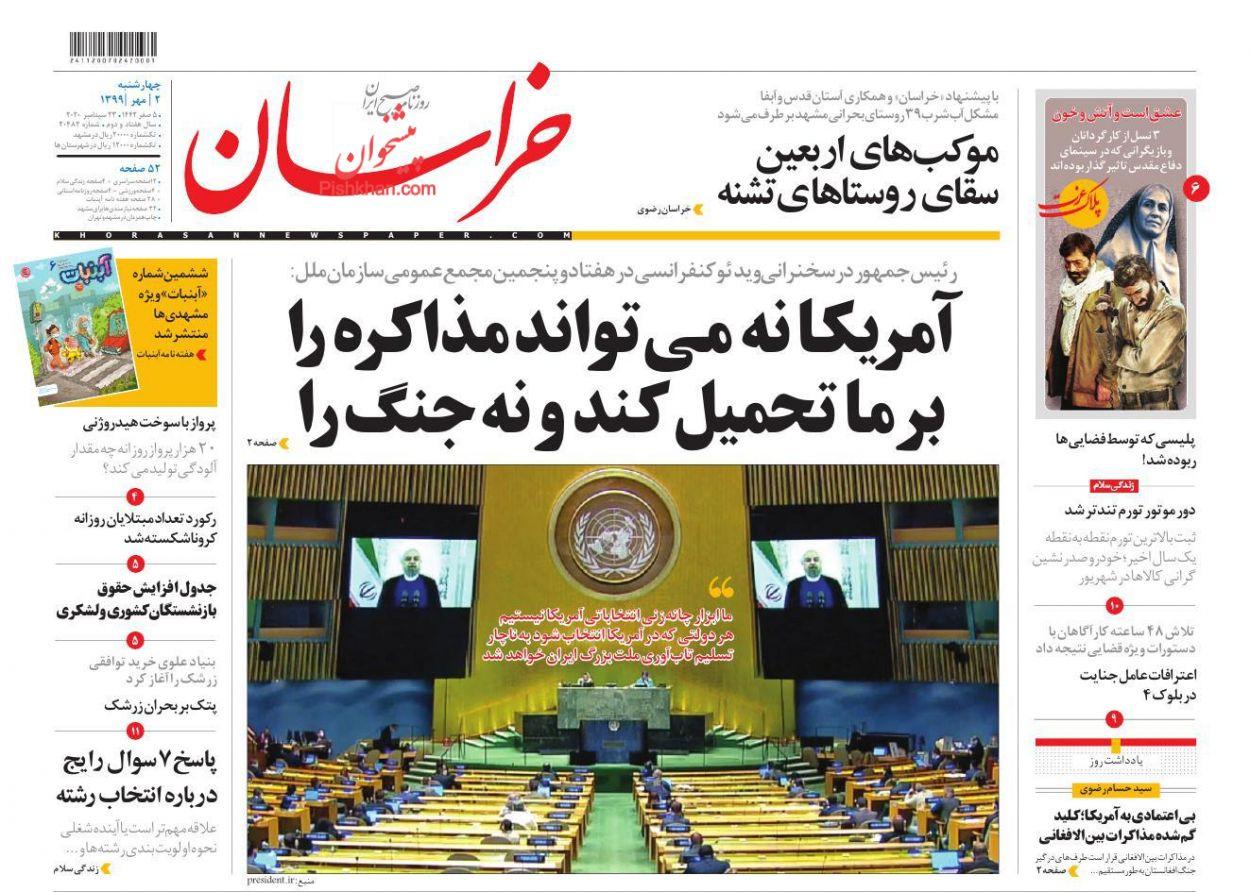 عناوین اخبار روزنامه خراسان در روز چهارشنبه ۲ مهر