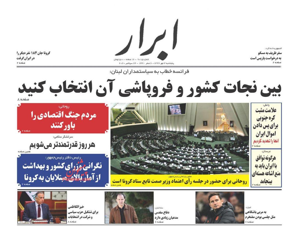 عناوین اخبار روزنامه ابرار در روز پنجشنبه ۳ مهر