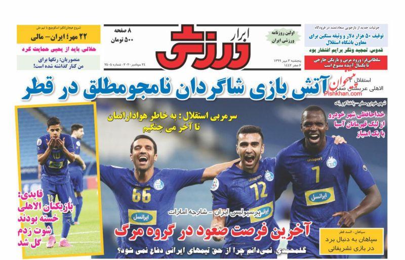 عناوین اخبار روزنامه ابرار ورزشى در روز پنجشنبه ۳ مهر