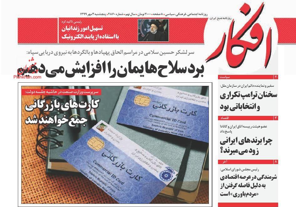 عناوین اخبار روزنامه افکار در روز پنجشنبه ۳ مهر