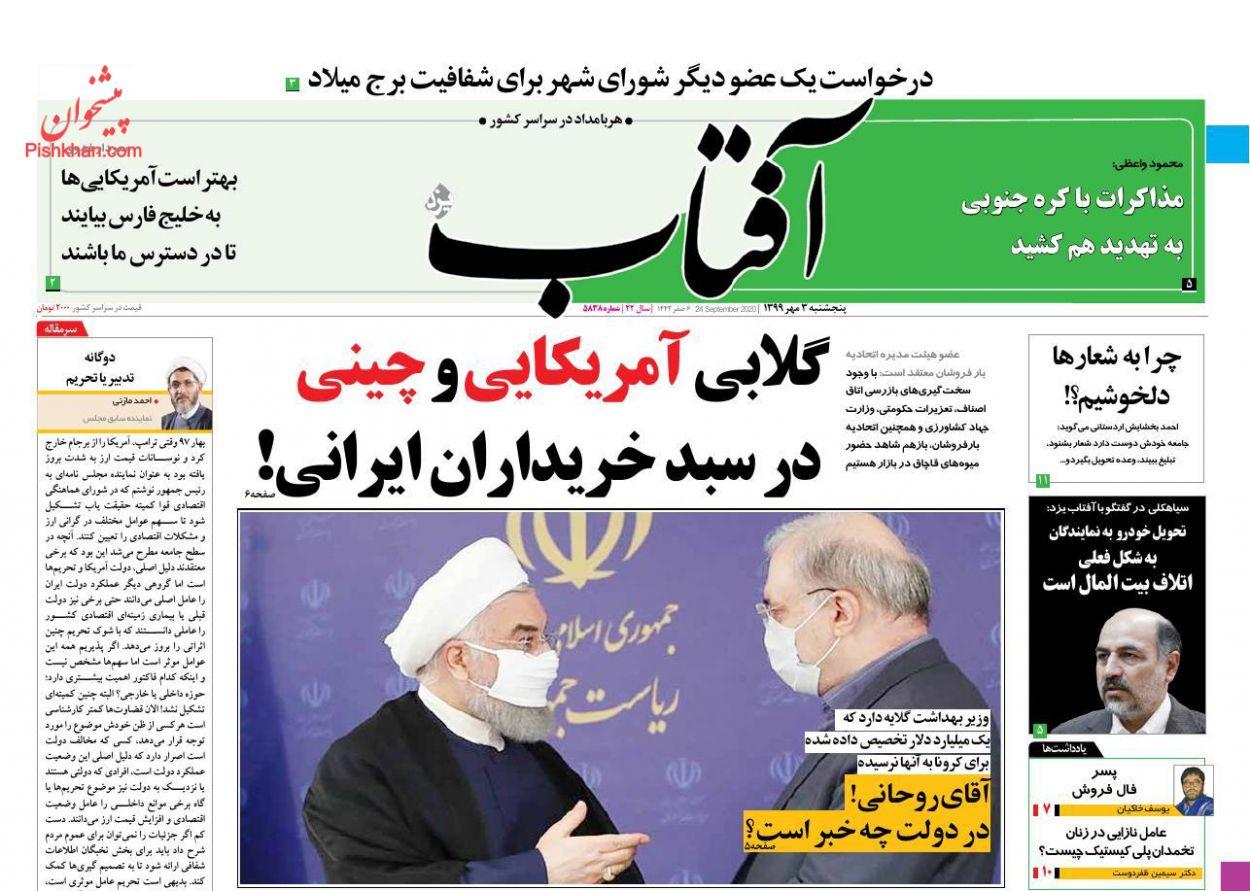 عناوین اخبار روزنامه آفتاب یزد در روز پنجشنبه ۳ مهر