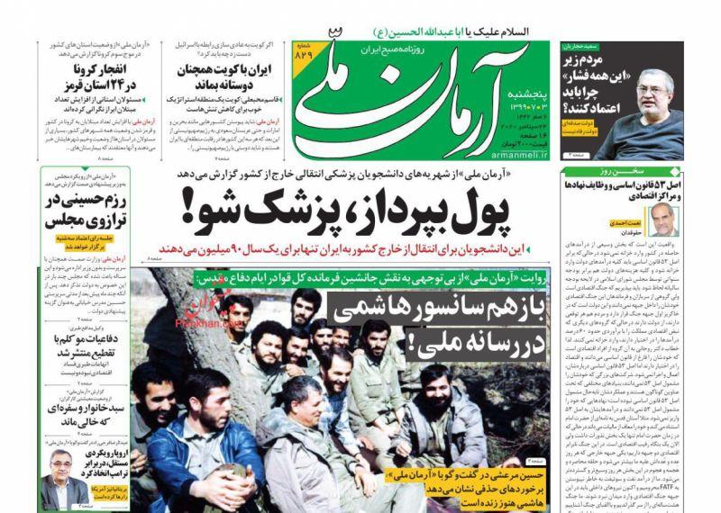 عناوین اخبار روزنامه آرمان ملی در روز پنجشنبه ۳ مهر