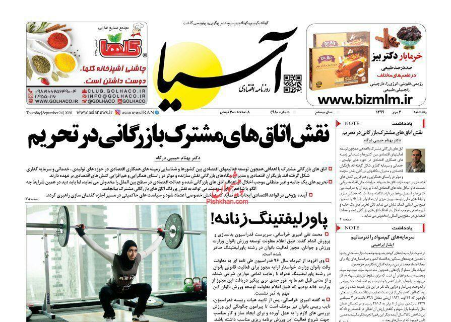 عناوین اخبار روزنامه آسیا در روز پنجشنبه ۳ مهر