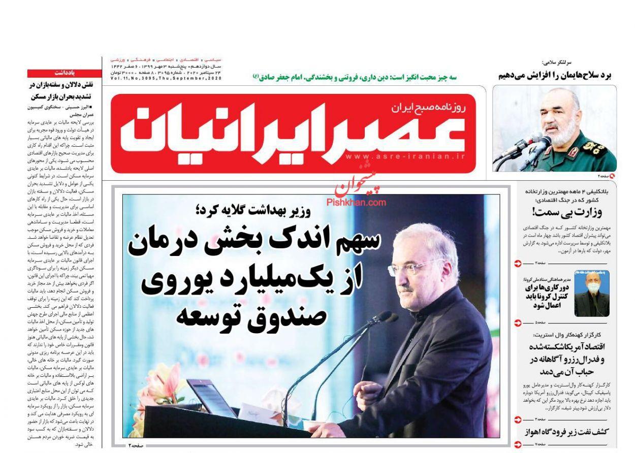 عناوین اخبار روزنامه عصر ایرانیان در روز پنجشنبه ۳ مهر