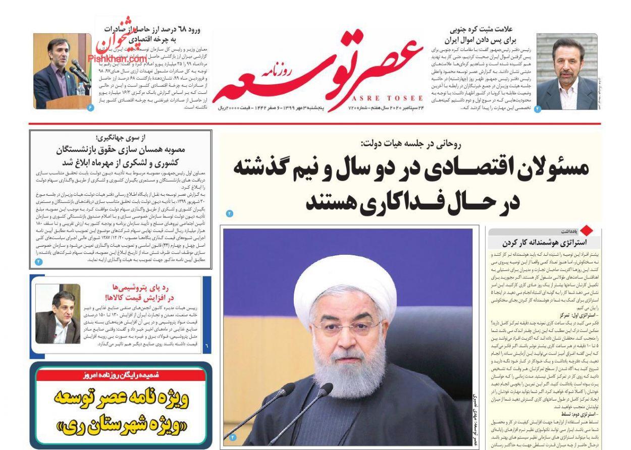 عناوین اخبار روزنامه عصر توسعه در روز پنجشنبه ۳ مهر