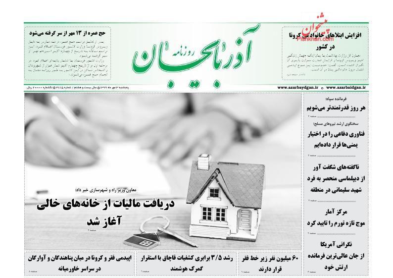 عناوین اخبار روزنامه آذربایجان در روز پنجشنبه ۳ مهر