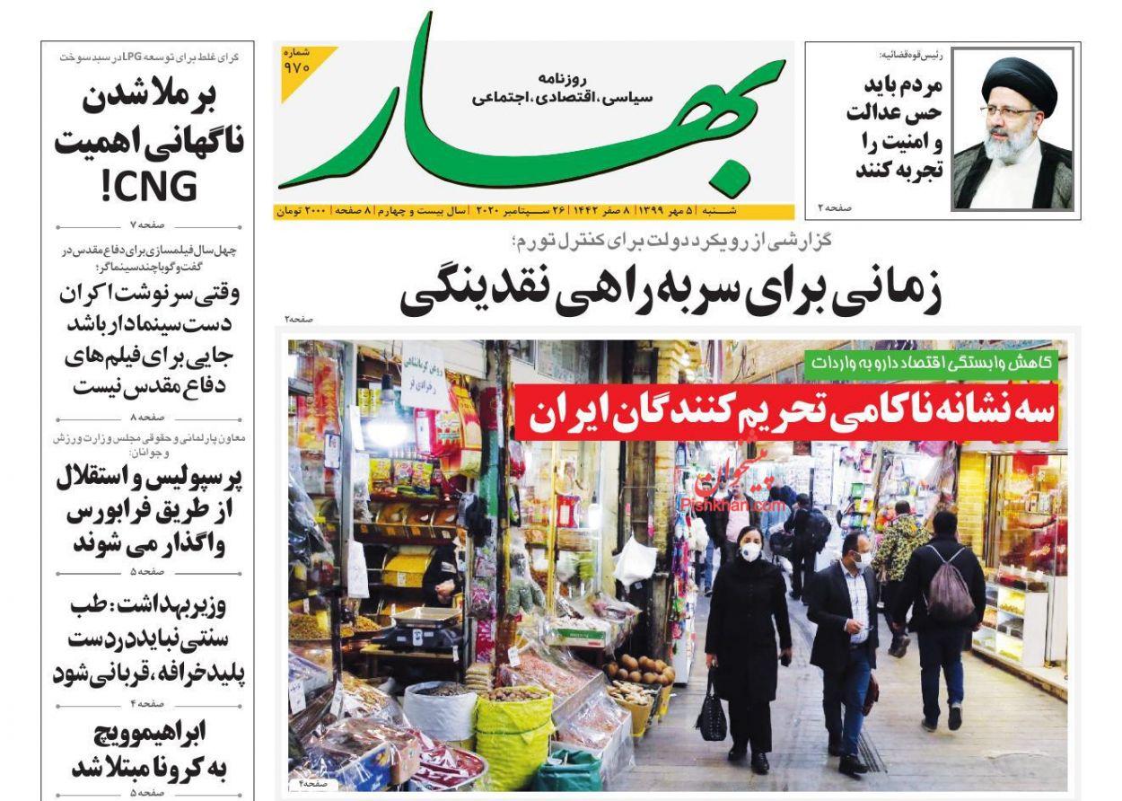 عناوین اخبار روزنامه بهار در روز پنجشنبه ۳ مهر
