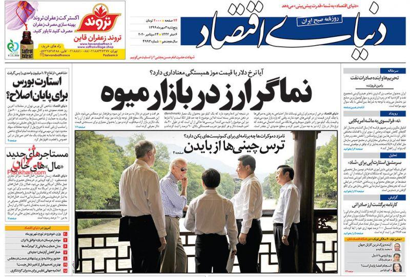 عناوین اخبار روزنامه دنیای اقتصاد در روز پنجشنبه ۳ مهر
