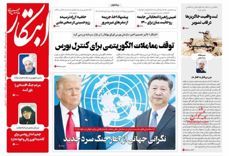 عناوین اخبار روزنامه ابتکار در روز پنجشنبه ۳ مهر