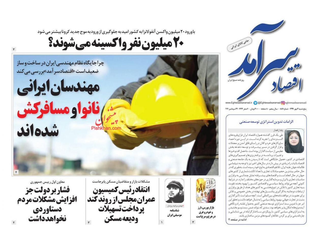 عناوین اخبار روزنامه اقتصاد سرآمد در روز پنجشنبه ۳ مهر