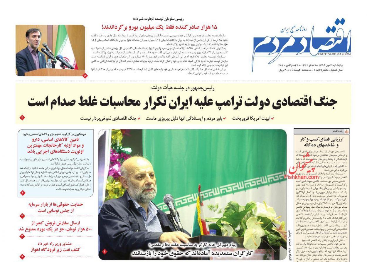 عناوین اخبار روزنامه اقتصاد مردم در روز پنجشنبه ۳ مهر