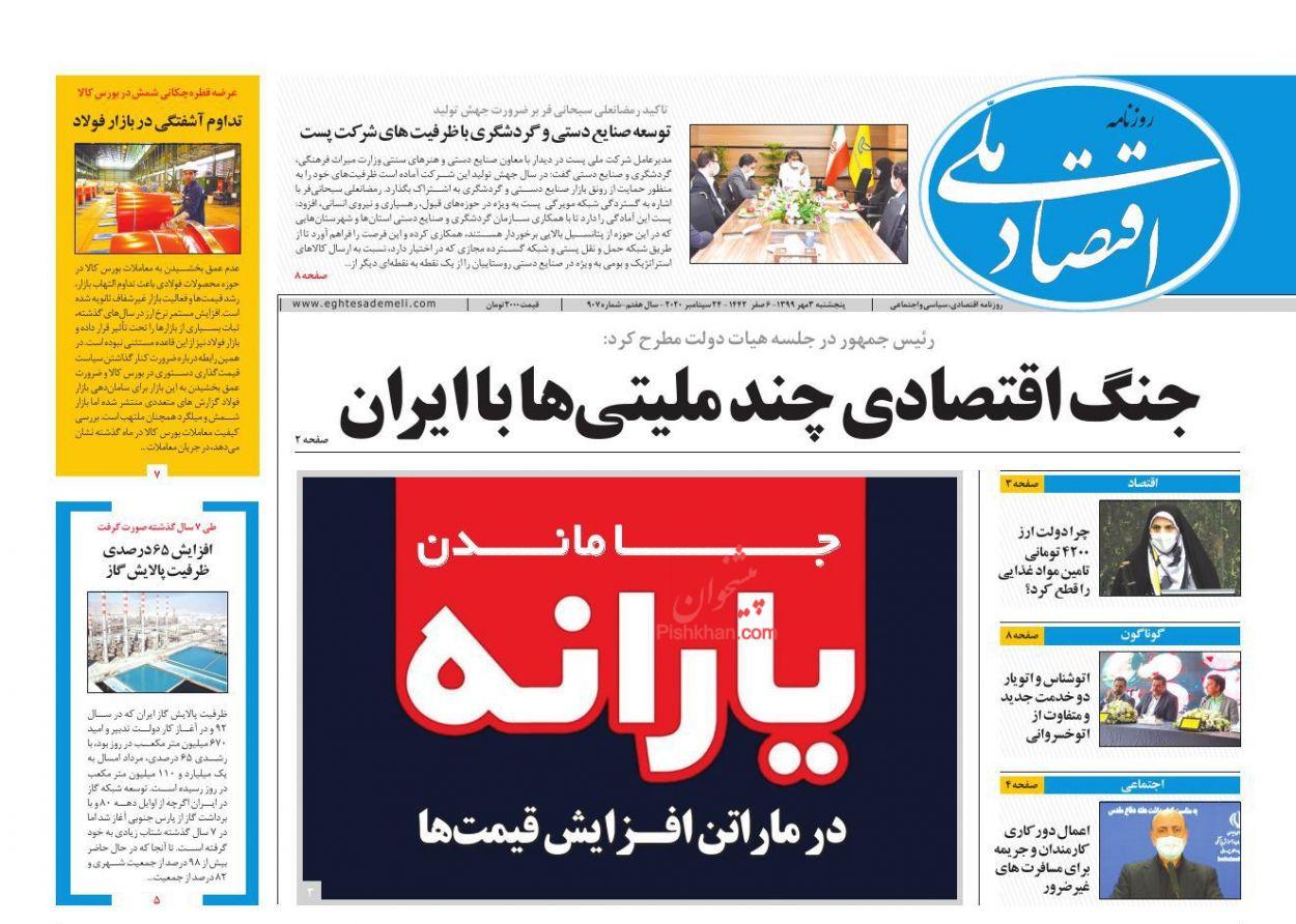 عناوین اخبار روزنامه اقتصاد ملی در روز پنجشنبه ۳ مهر