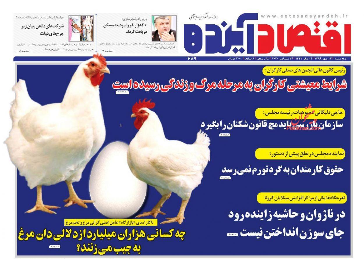 عناوین اخبار روزنامه اقتصاد آینده در روز پنجشنبه ۳ مهر