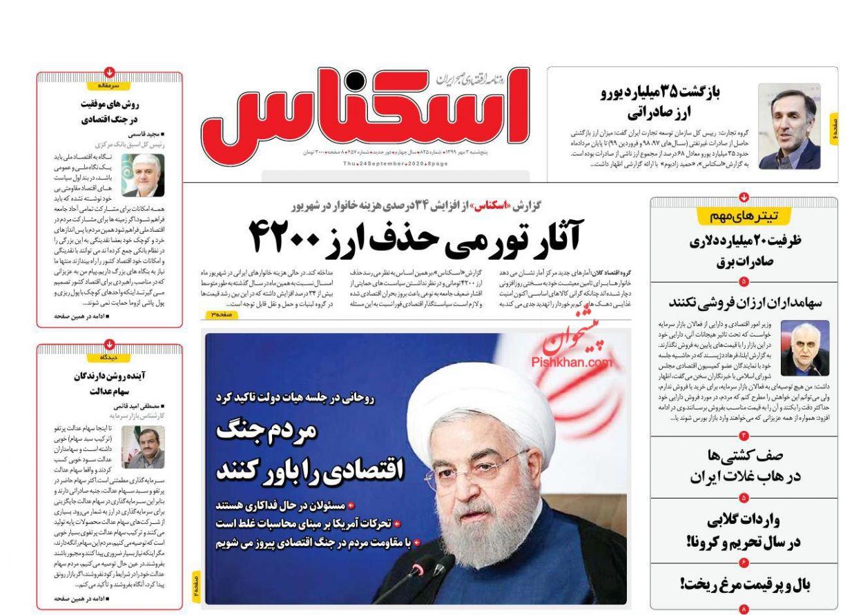 عناوین اخبار روزنامه اسکناس در روز پنجشنبه ۳ مهر