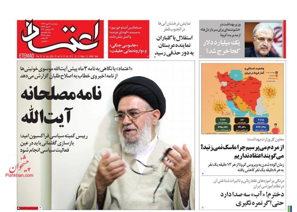 عناوین اخبار روزنامه اعتماد در روز پنجشنبه ۳ مهر