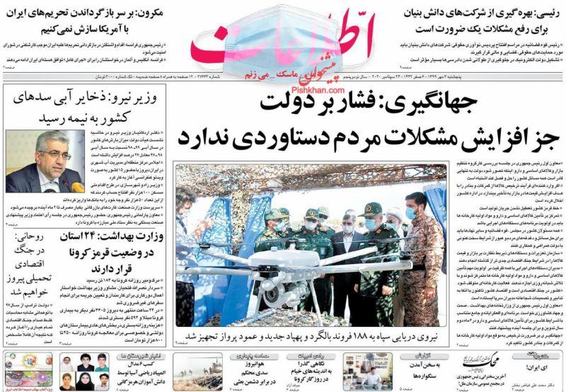 عناوین اخبار روزنامه اطلاعات در روز پنجشنبه ۳ مهر
