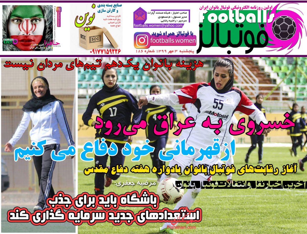 عناوین اخبار روزنامه فوتبالز در روز پنجشنبه ۳ مهر