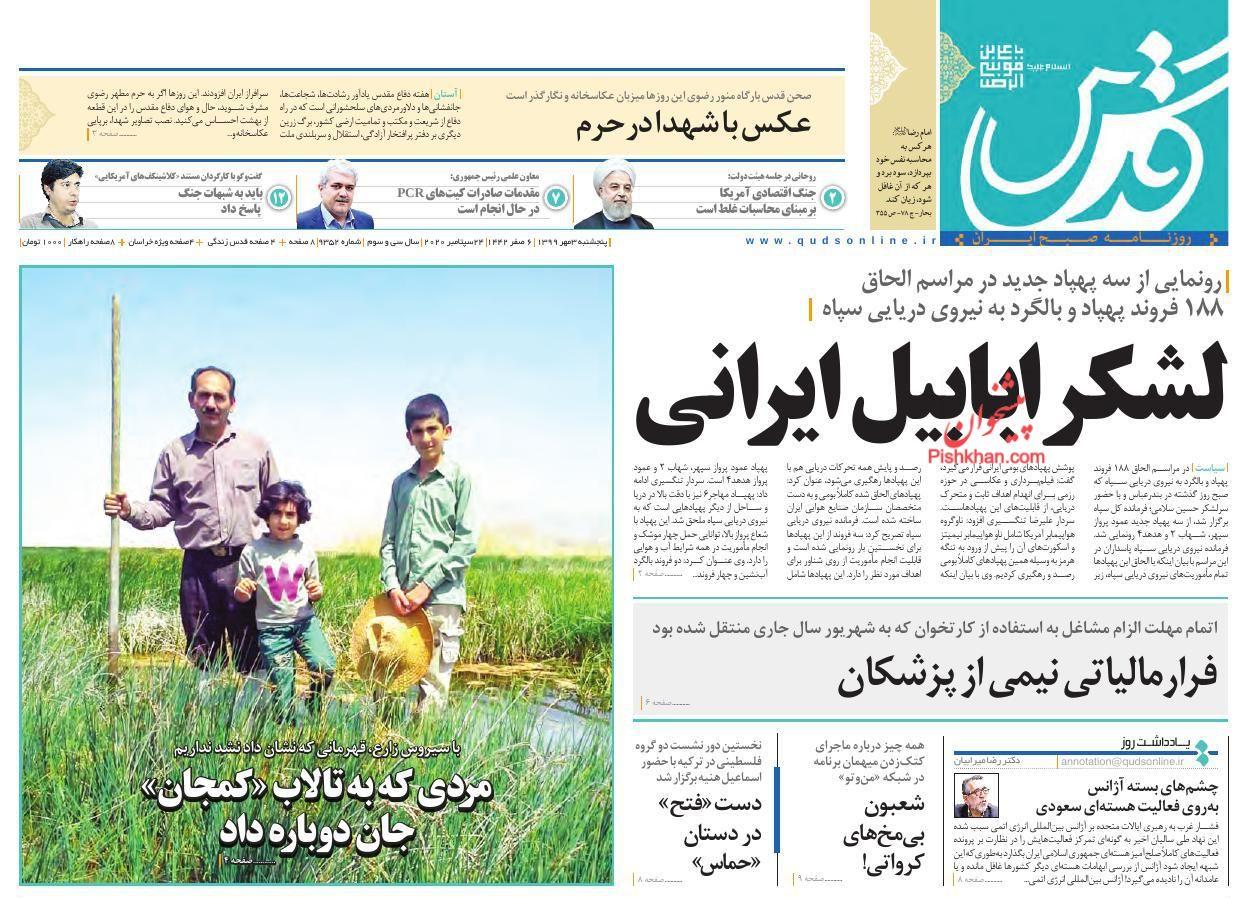 عناوین اخبار روزنامه قدس در روز پنجشنبه ۳ مهر