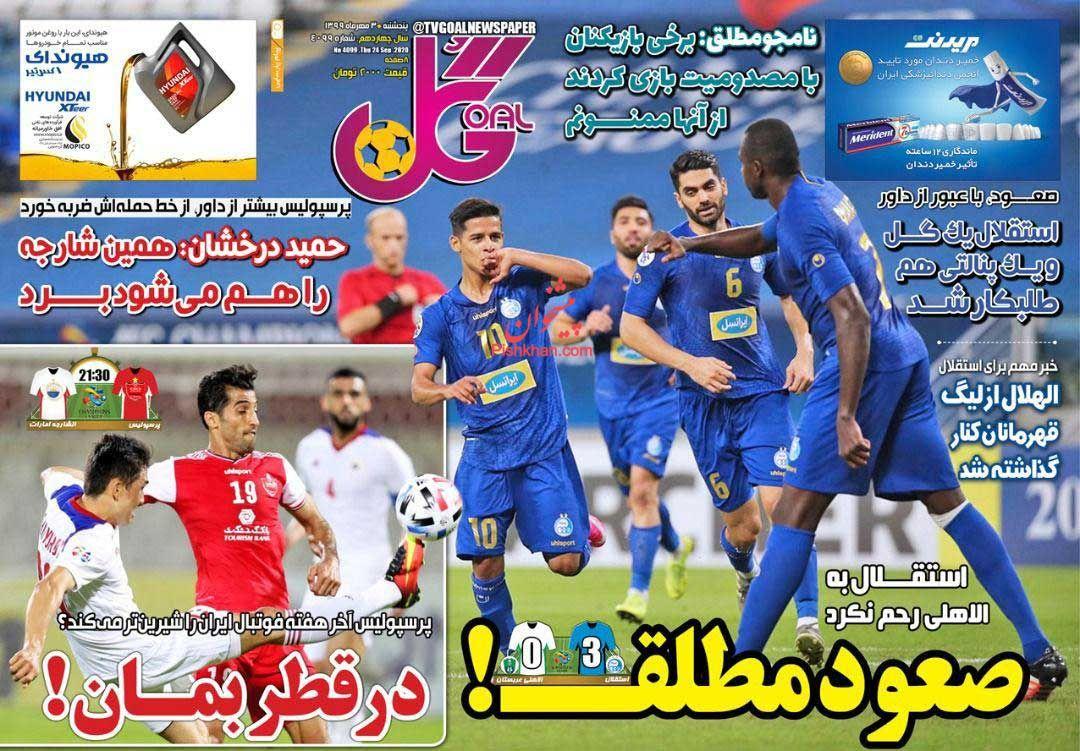 عناوین اخبار روزنامه گل در روز پنجشنبه ۳ مهر