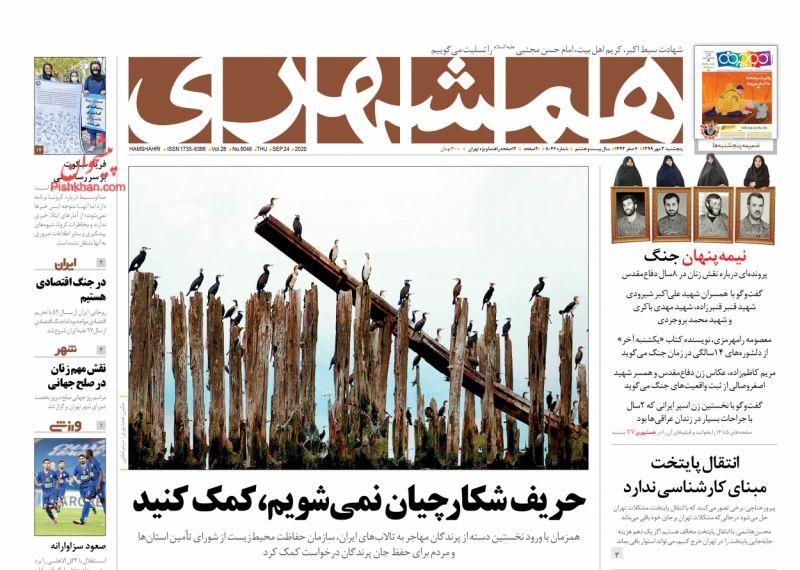عناوین اخبار روزنامه همشهری در روز پنجشنبه ۳ مهر
