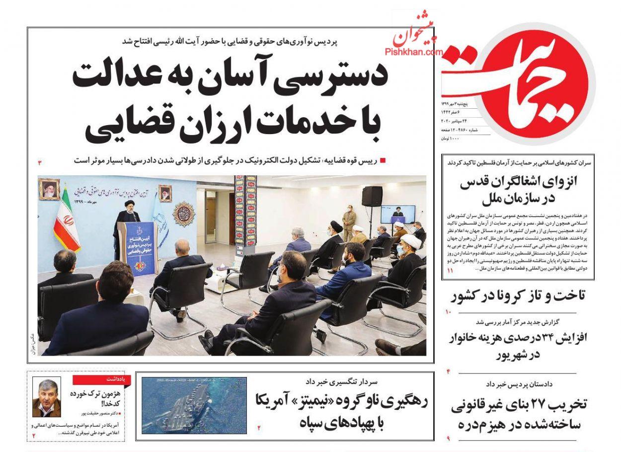 عناوین اخبار روزنامه حمایت در روز پنجشنبه ۳ مهر