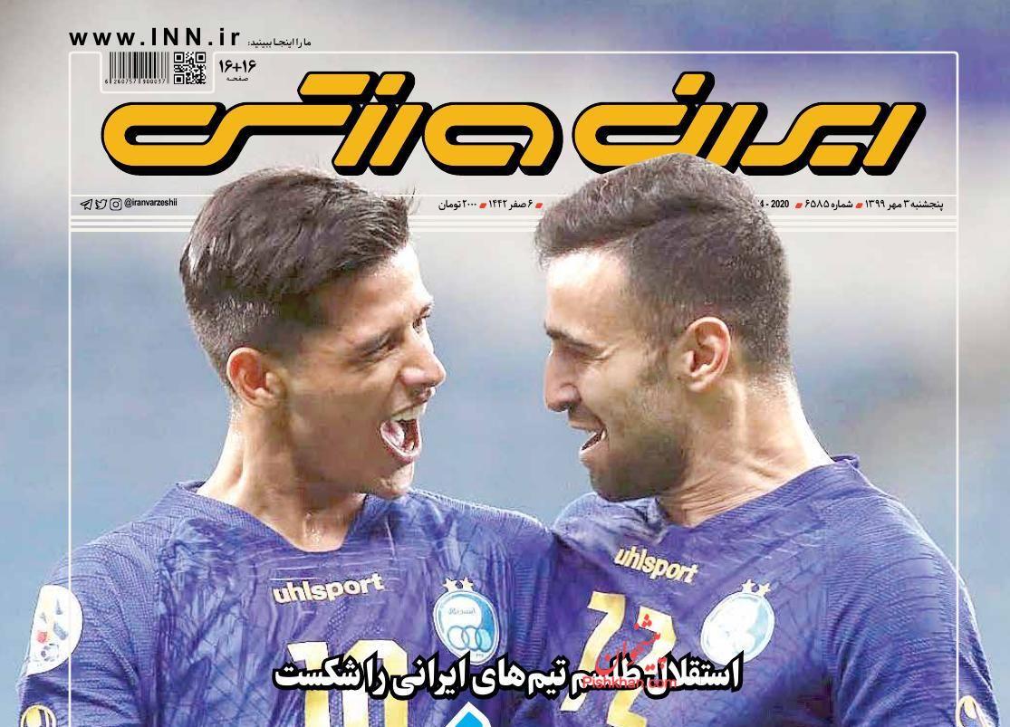 عناوین اخبار روزنامه ایران ورزشی در روز پنجشنبه ۳ مهر