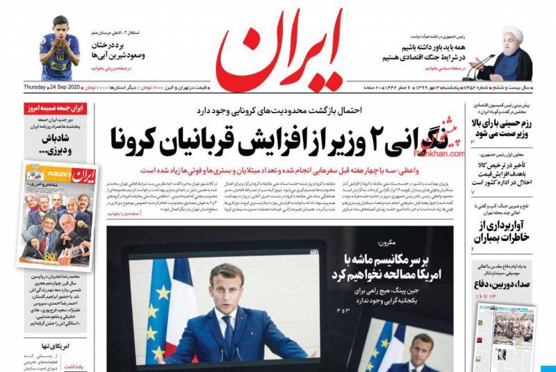 عناوین اخبار روزنامه ایران در روز پنجشنبه ۳ مهر
