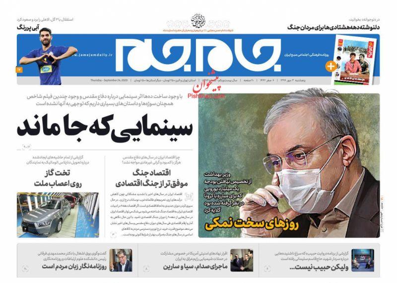 عناوین اخبار روزنامه جام جم در روز پنجشنبه ۳ مهر