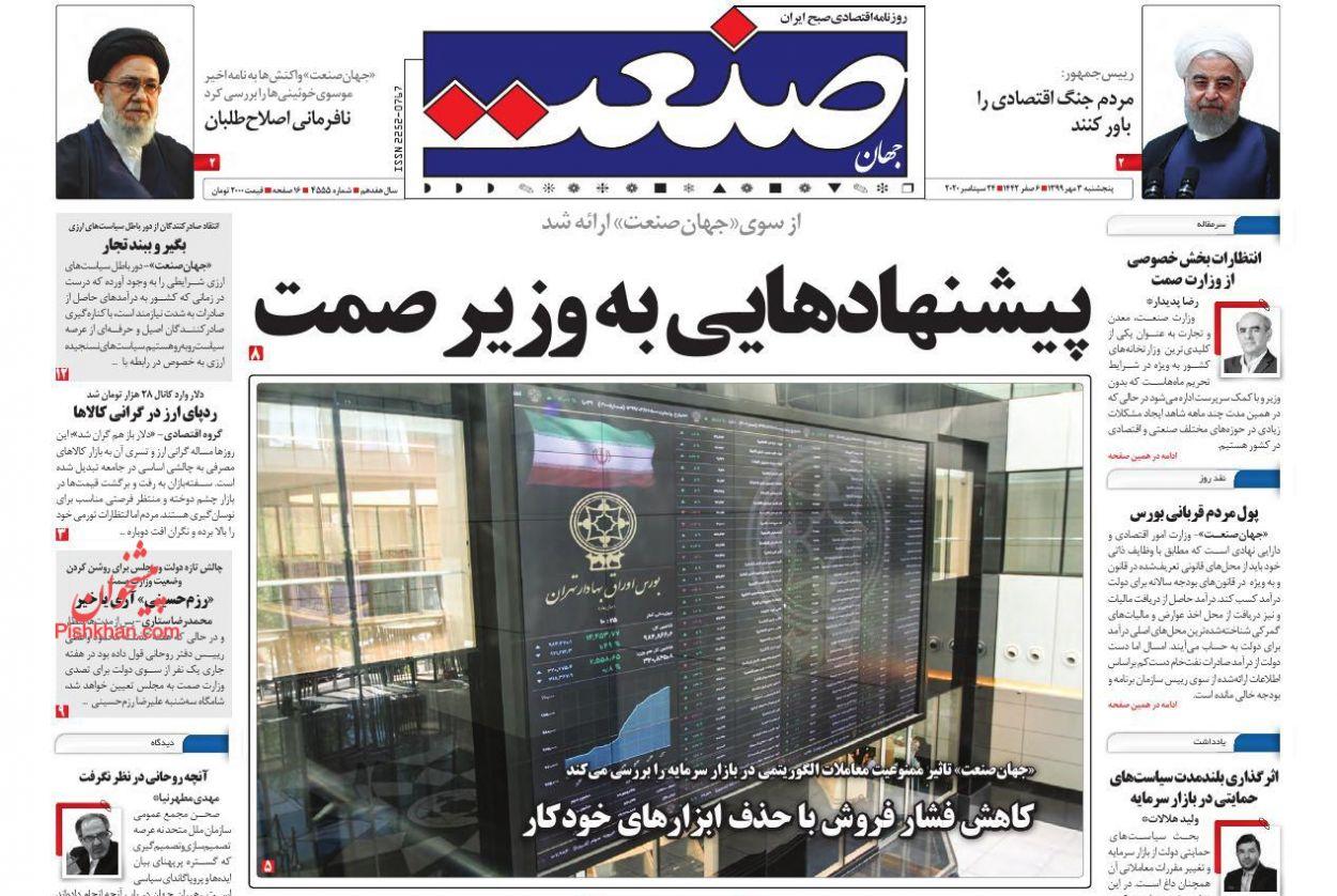 عناوین اخبار روزنامه جهان صنعت در روز پنجشنبه ۳ مهر