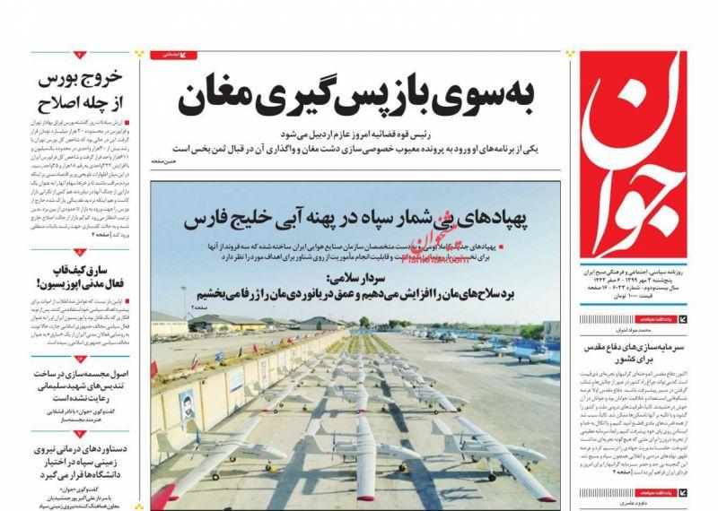 عناوین اخبار روزنامه جوان در روز پنجشنبه ۳ مهر