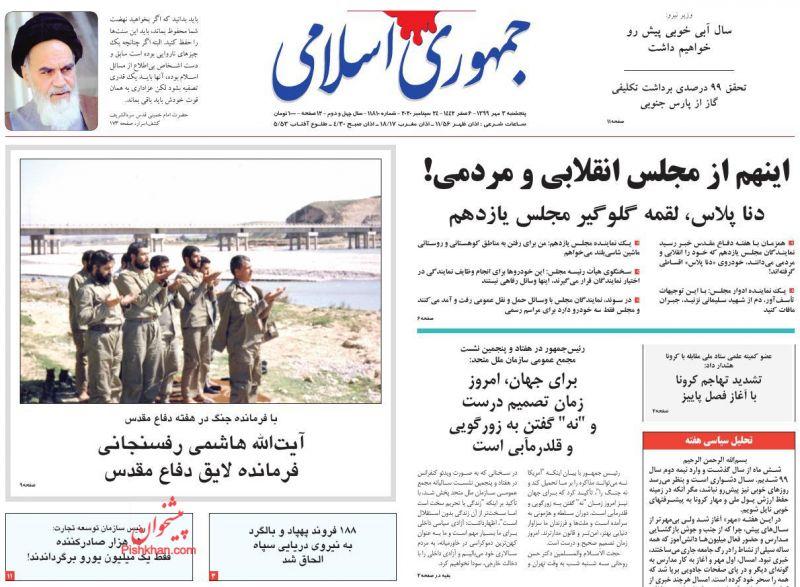 عناوین اخبار روزنامه جمهوری اسلامی در روز پنجشنبه ۳ مهر