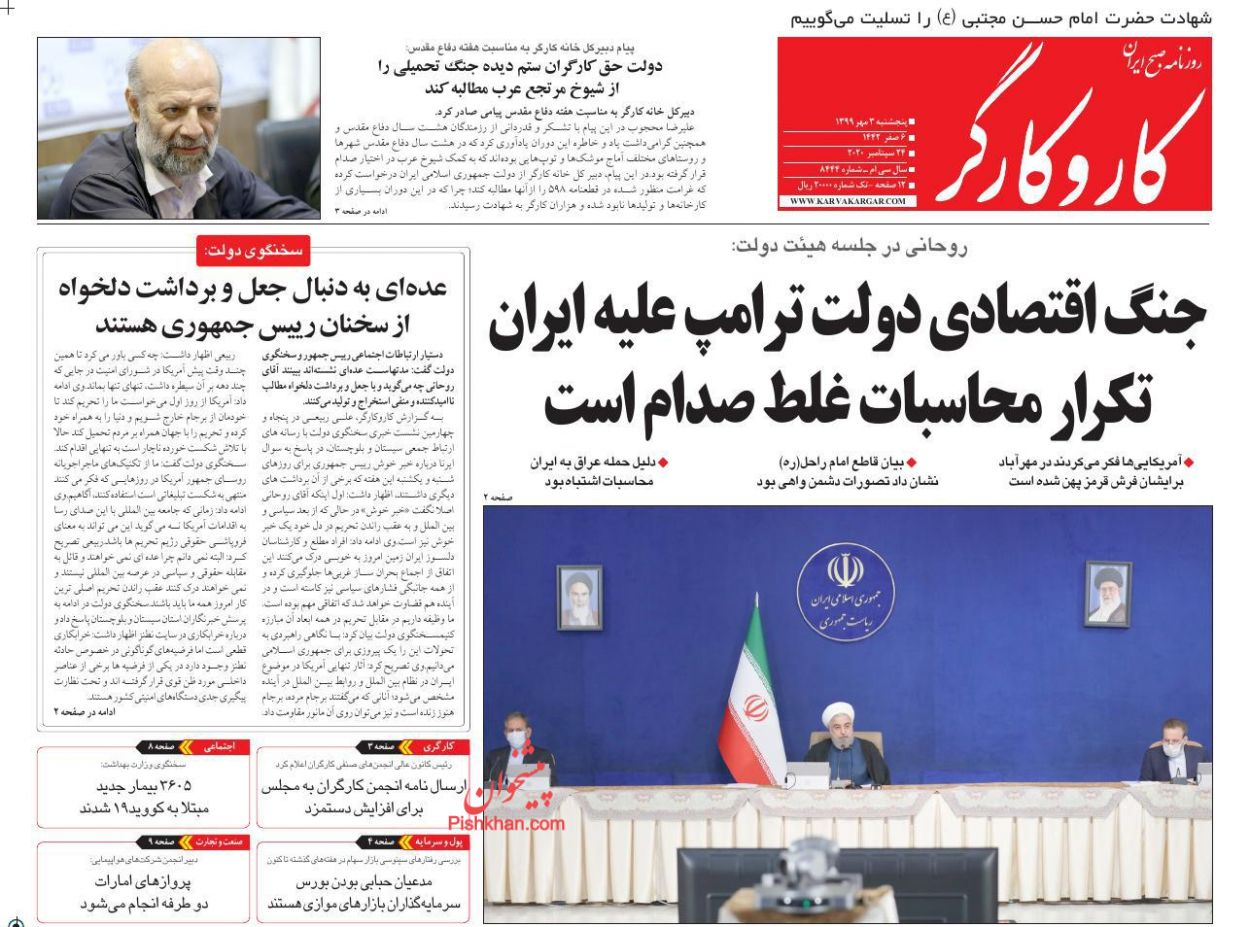 عناوین اخبار روزنامه کار و کارگر در روز پنجشنبه ۳ مهر