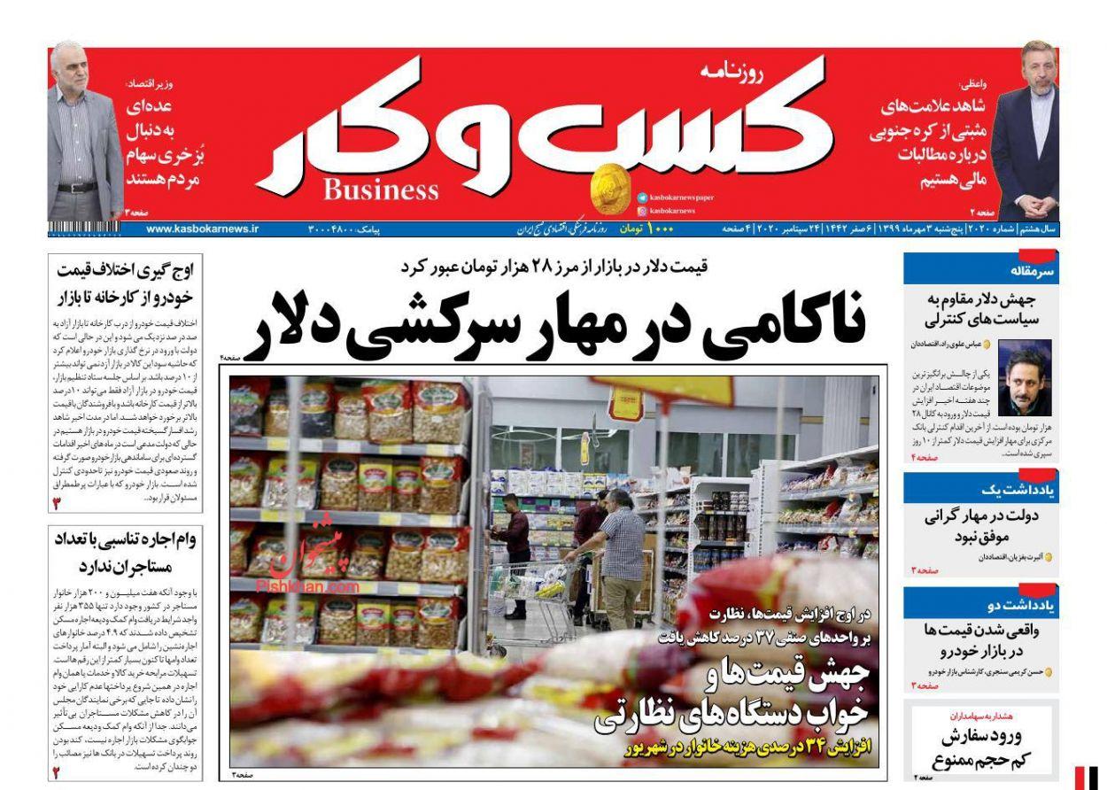 عناوین اخبار روزنامه كسب و كار در روز پنجشنبه ۳ مهر