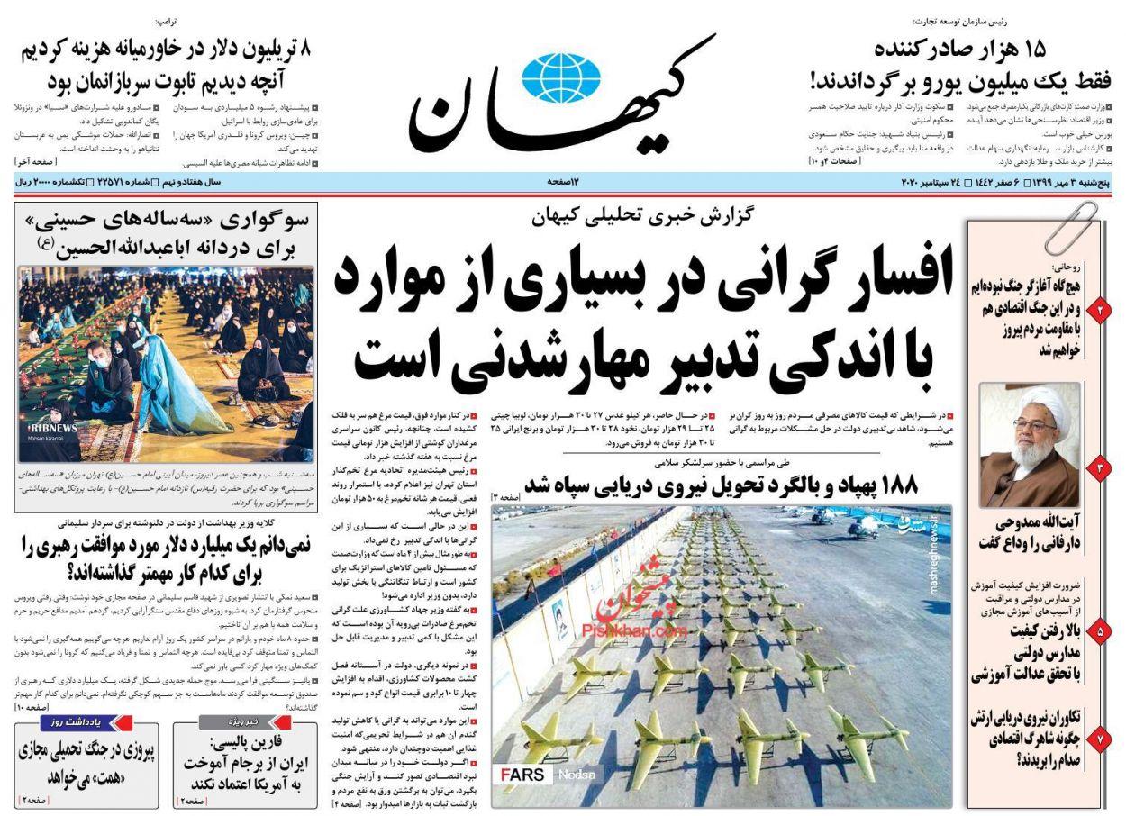 عناوین اخبار روزنامه کيهان در روز پنجشنبه ۳ مهر