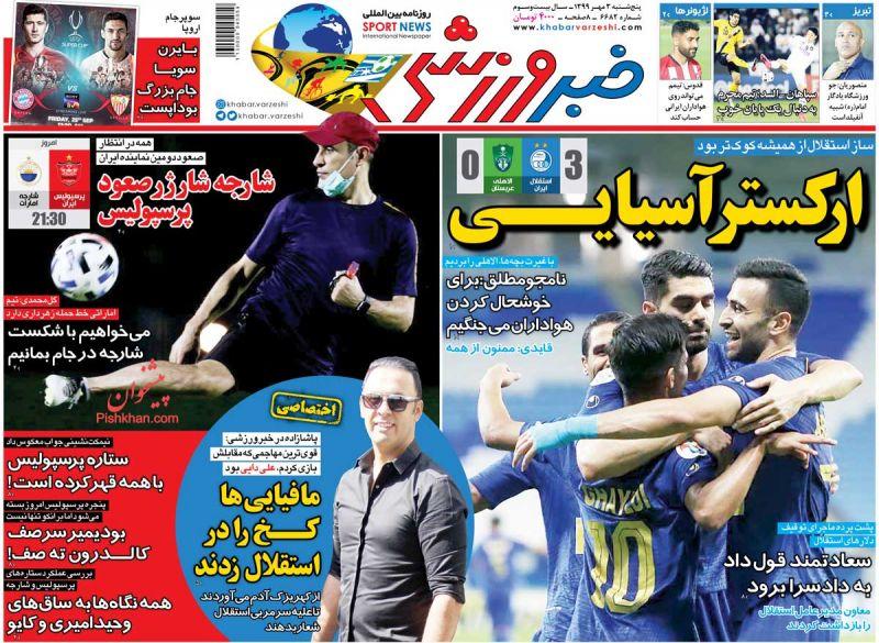عناوین اخبار روزنامه خبر ورزشی در روز پنجشنبه ۳ مهر