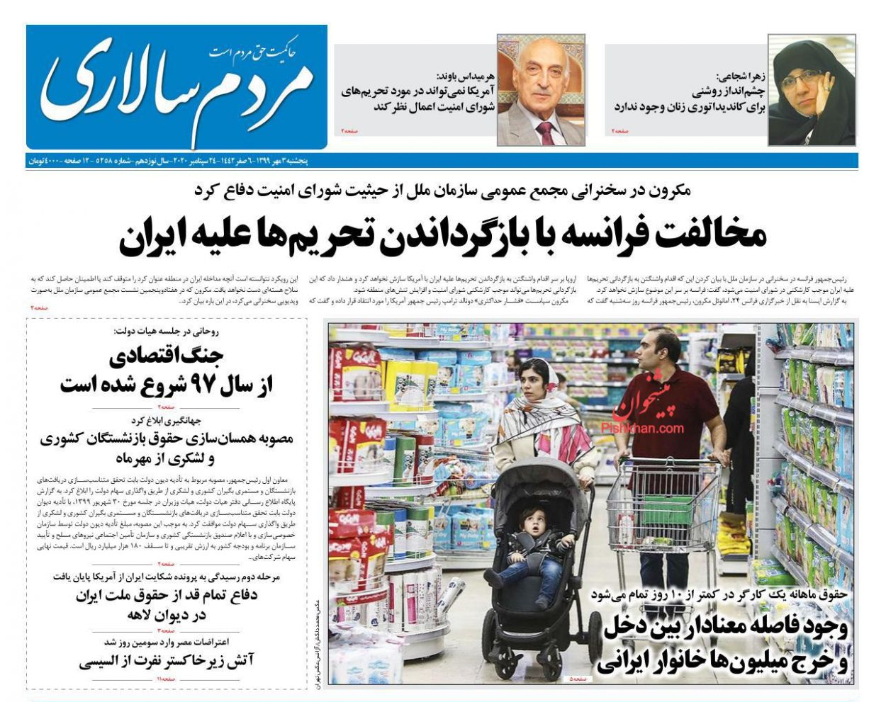 عناوین اخبار روزنامه مردم سالاری در روز پنجشنبه ۳ مهر