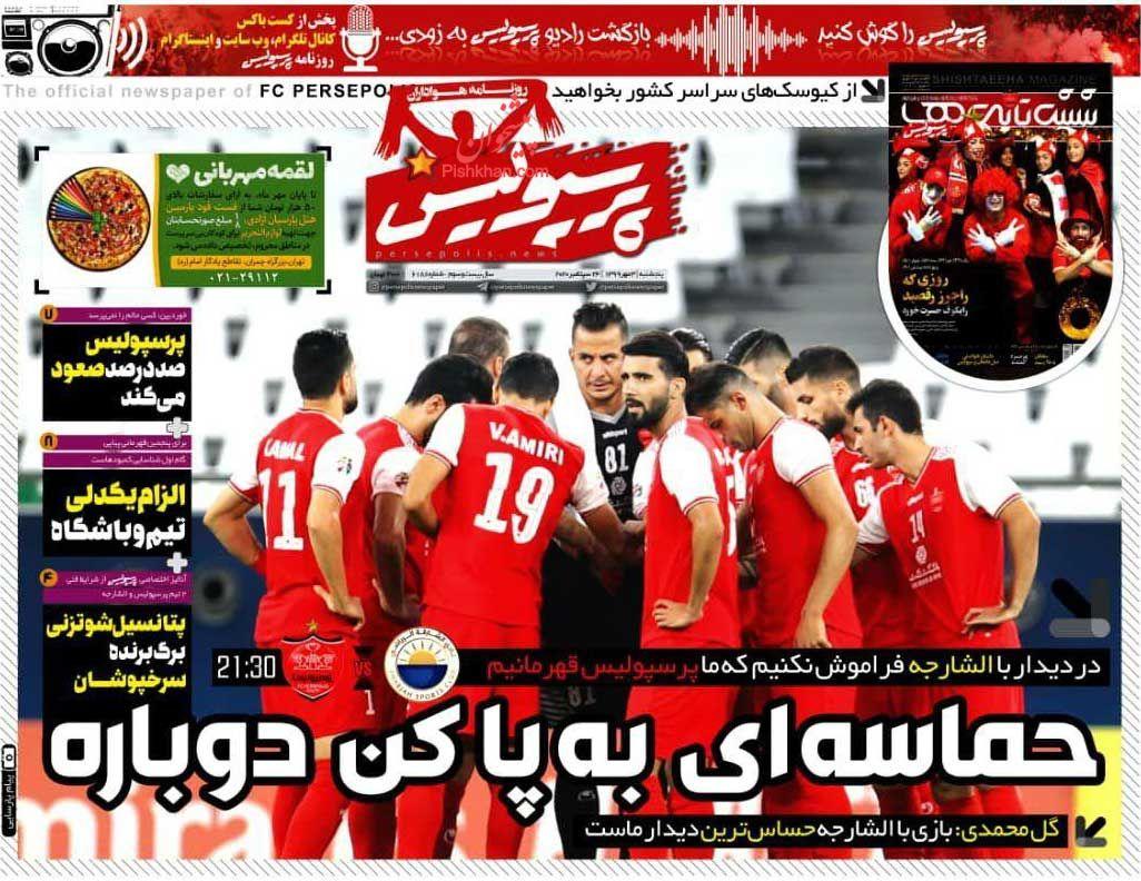 عناوین اخبار روزنامه پرسپولیس در روز پنجشنبه ۳ مهر