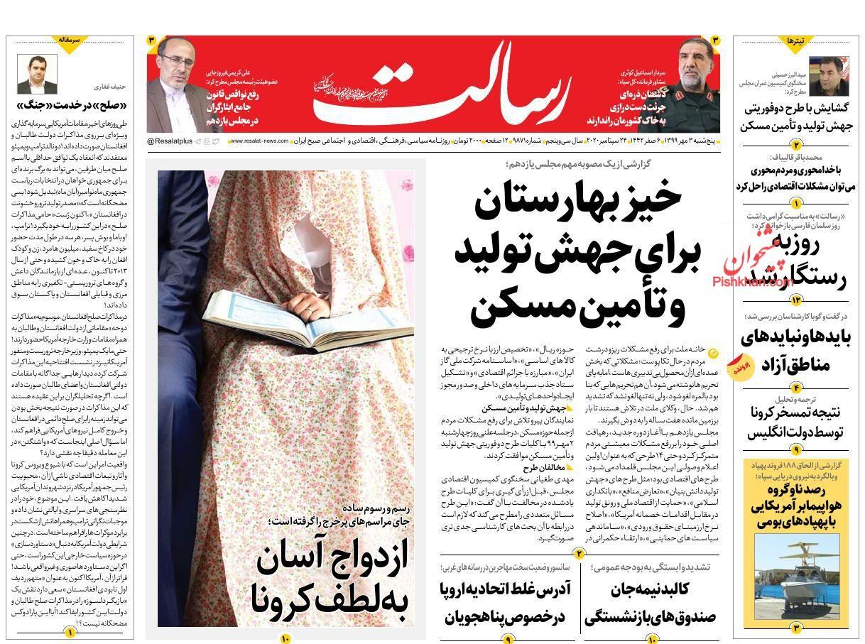 عناوین اخبار روزنامه رسالت در روز پنجشنبه ۳ مهر