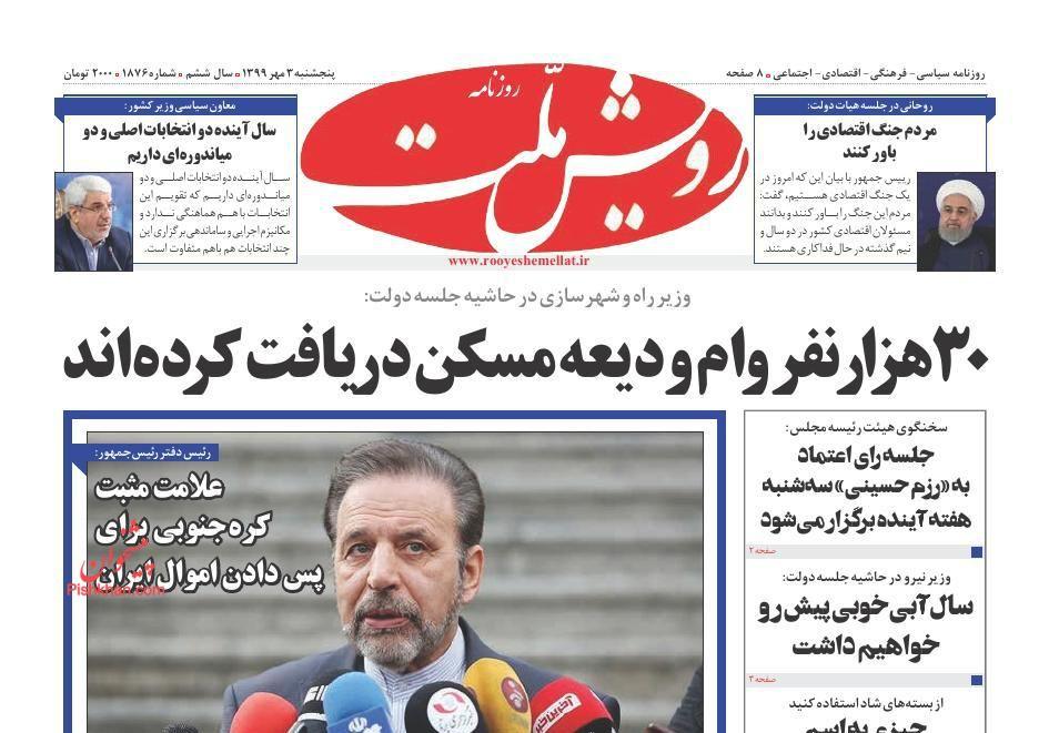 عناوین اخبار روزنامه رویش ملت در روز پنجشنبه ۳ مهر