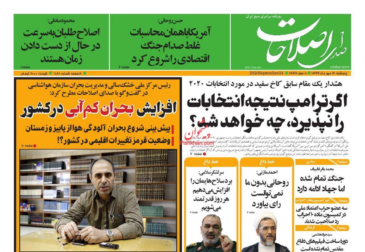 عناوین اخبار روزنامه صدای اصلاحات در روز پنجشنبه ۳ مهر